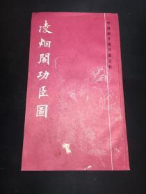 中國畫傳統線描資料:凌煙閣功臣圖