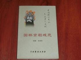 国粹京剧戏苑