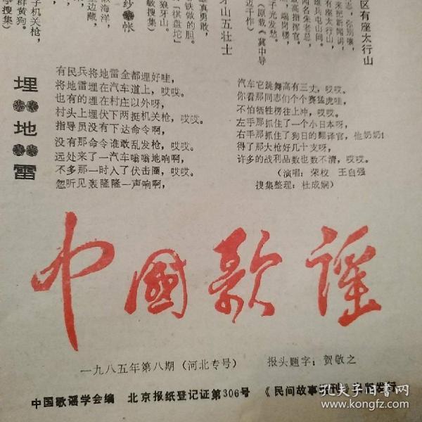 China Ballad Daily, October 30, 1985