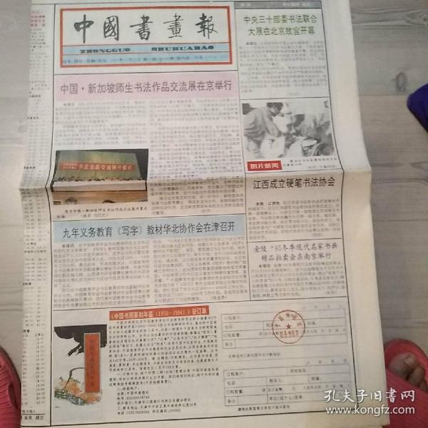 China Painting and Calligraphy News December 21, 1995