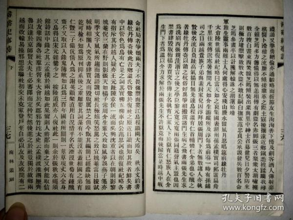 """In the 21st year of the Republic of China, a thick volume of the local historical document """"Nanxi Chronicle Poems"""" in Nanzhao, a holy place of white cotton paper, was printed. 9 products."""