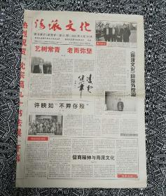 """Hai Pai Culture"" (April 28, 2006)"