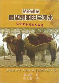 《駱駝相法 面相觀陰陽宅風水》范炳檀著 趙文國繪16開194頁