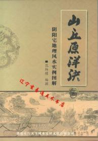 《山丘原洋訣 陰陽宅地理風水實例圖解》范炳檀編撰16開225頁