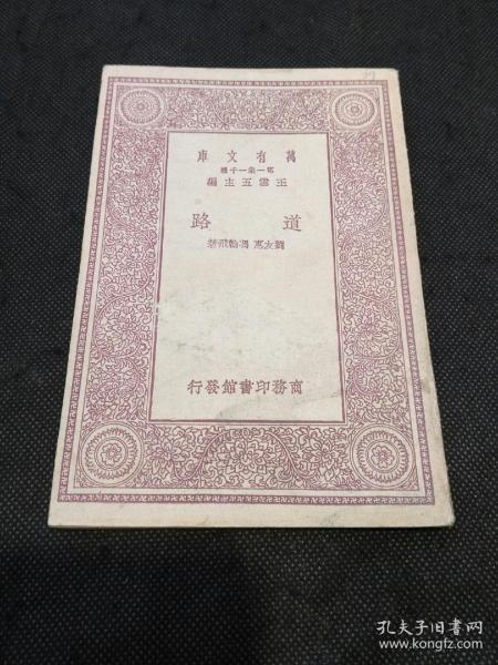 Universal Library: Road (1 edition, 1 seal, 1931)
