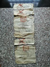 Seven Years of Guangxu Dantu County Tax Package