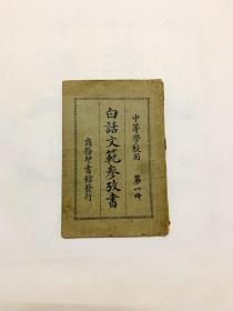 Old books of the Republic of China: vernacular reference books (for secondary schools, Book I. Early 30 edition of the Republic of China