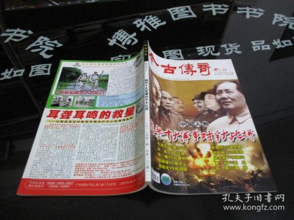 Ancient and Ancient Legends 2012 Top 10 Military Opponents of KMT