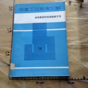Compilation of metallurgical industry standards. 14. Metallographic high and low magnification inspection methods
