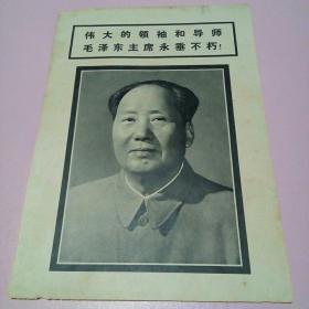 伟大的领袖和导师毛泽东主席永垂不朽!