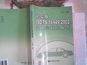 Answers to difficult questions in implementing ISO / TS 16949: 2002