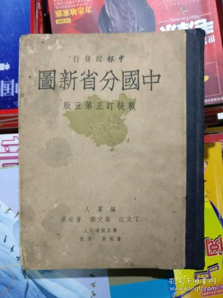 """Republic of China"" new map of provinces in China (the fifth edition of the post-war revision) issued by the Declaration Museum, 16 hardcover editions, subject to pictures, published in the 37th year of the Republic of China"