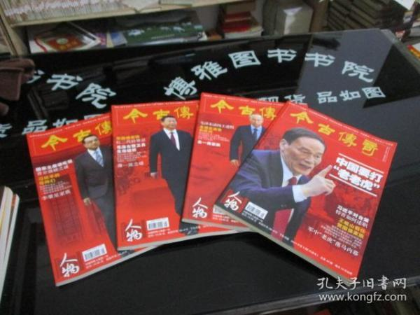 """Ancient and Ancient Legends 2014 Characters """"Issue 1-4"""" Guofeng, Keqiang, Dahu, and Duan 4 co-sold 35-6 counters"""