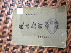 "The Republic of China ""Interpretation of Civil Law"" (General Provisions Supplement)"