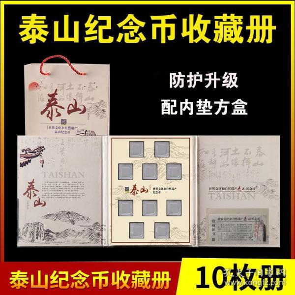 Commemorative coin 5 yuan special collection box Cultural heritage protection box Coin gift box Storage protection box Gift box 10 pieces Taishan commemorative coin collection book + collar bag Empty book does not contain coins