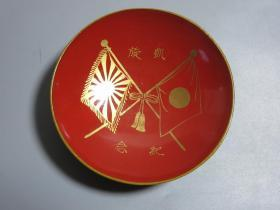 """39th year of Meiji (1906)-Japanese-Russian War """"Memorial of Triumph in Lacquer"""". Full product Lacquer ware with wooden inscription, diameter 9 cm, height 3 cm"""