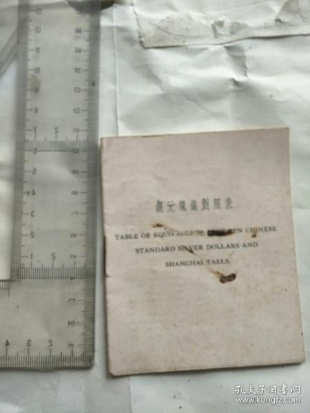 Republic of China pocket book
