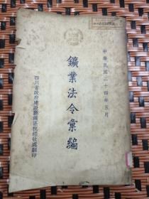 A compilation of mining laws and regulations in the 24th year of the Republic of China