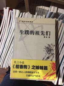 """Ancestors of Webbed: """"Chinese Classics"""" Library"""
