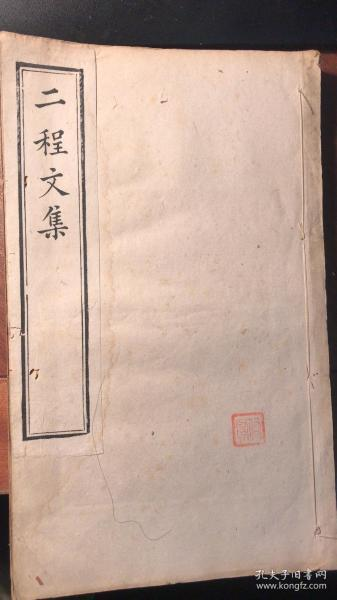 Collected Works of Two Chengs (Volume III, Volume IV, One Volume, Tongzhi Five-year Zhengyitang Carved Edition)