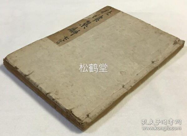 A Collection of Seven Chapters of Dulu, complete with 1 volume, 2 volumes, and manuscripts, Chinese, 3 years of chastity, 1686 edition, Shao Chuan Meng Yan Ji, Ming Wanli, Ming Dynasty, Ding Hai, Chen Xuele, Fujian, Shao Chuanxu, etc. The Ministry of Industry has seven ancient poems.