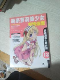 日本漫画大师讲座13:萌系萝莉美少女服饰造型
