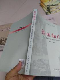 鐵證如山--日軍侵略內蒙古罪行圖文集