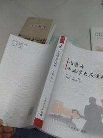 內蒙古工業學大慶運動。(印1000本)