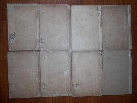 民國20年啟新書局線裝石印本《繪圖足本五才子書》8卷8冊全。56幅插圖全