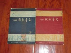 文艺战线(增刊1   .2)