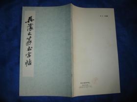 吴让之篆书字帖