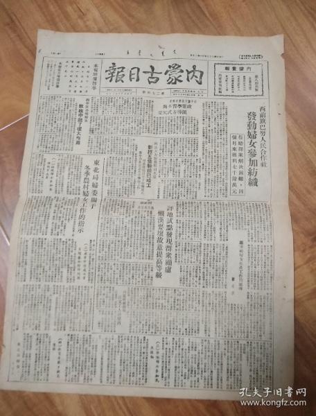 Inner Mongolia Daily, November 20, 1948