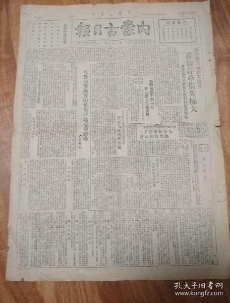 Inner Mongolia Daily, November 19, 1948