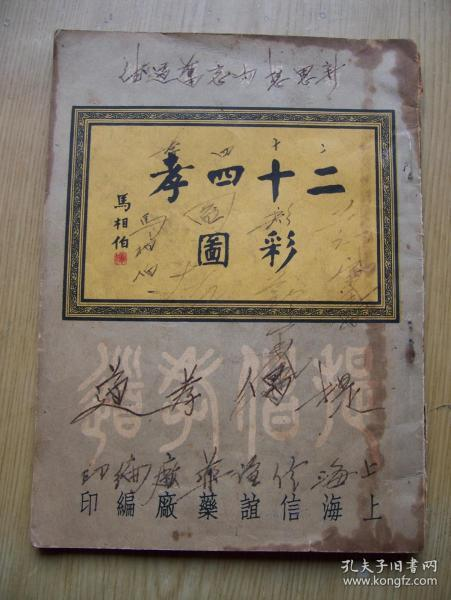 """""""Twenty-four Filial Pies for Women"""" in one volume. The Republic of China Xinyi Pharmaceutical Factory edited and printed the title of Ma Xiangbo. Printed in 1939. 32 open [Aa--7]"""