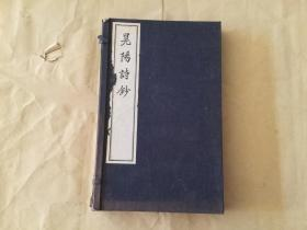 Poetic Notes in the Possession of the Sun and Poems of the Songpa Poems Collection of Poems by the Japanese Monk Xuanzhen Han Complete Works of the 11th Year of the Show, Completed in One Letter and Two Volumes (Lowest Price on Net)