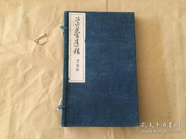 Posthumous manuscripts from Daoist, Guan Zhongzhong, Jing Han, Japan There is a visit by Mr. Shou Pengfei, Jilin of the Qing Dynasty, and he may have contacts with literati in Manchuria in Northeast Qing Dynasty.