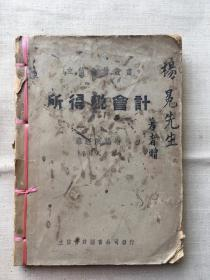 Lixin Accounting Series Signed copy of income tax accounting