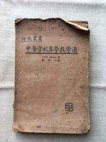 Teachers' Series Books