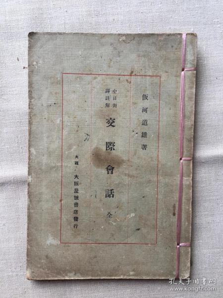 Chinese and Japanese Annotations on Translation
