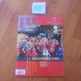 """The seventh edition of """"National Illustrated"""" in 2017 celebrates the 60th anniversary of the birth of Ulan Muqi in Mongolian edition."""