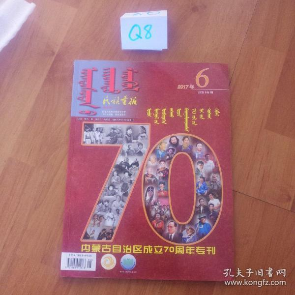 """""""National Illustrated"""" 2017 the sixth issue. Special issue of the 70th anniversary of Inner Mongolia Autonomous Region."""