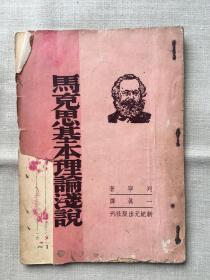 On Marx's Basic Theory