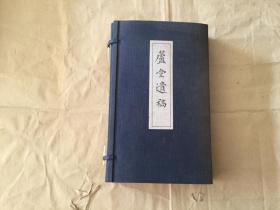 Lu Tang's Manuscripts Collection of Japanese Poems of the Showa Nine Years, Reprints Inu Yangyi's inscription