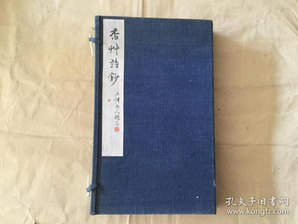 Vanilla Poetry Note with Bubble Record Chinese Han Poems Taisho 11 Years Fine Printed Version Wufeng Elderly Manuscript One Letter and Two Volumes First Seen