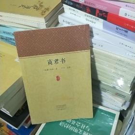 K:商君書 家藏文庫 /中州古籍出版社(正版)