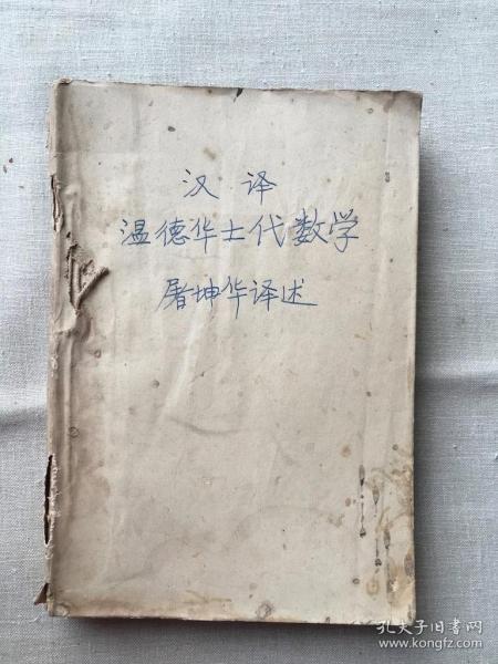Chinese Translation of Winderwax Algebra