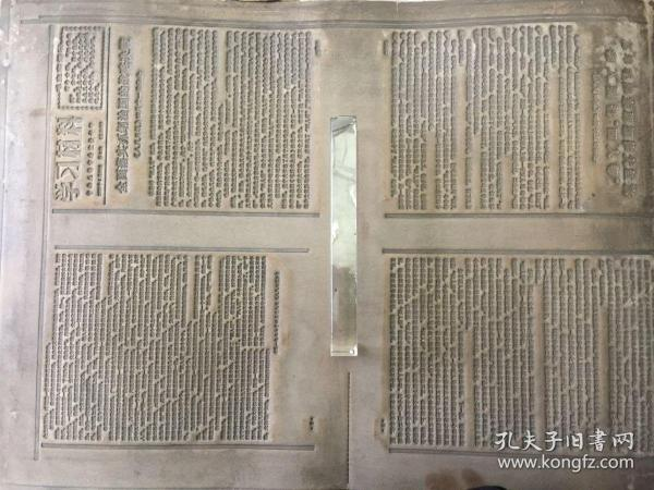"2 ""Learning Materials"" 1977.4.20 + ""Battle Report"" 1977.10.28, newspaper templates, gravure"