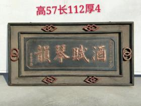 Jiufu Qin Yun, Nan  wood description, gold plaque, thick ,  font, strong and powerful,  preserved, complete