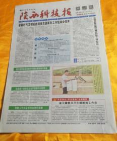 Shaanxi Science and Technology Newspaper August 2, 2019 Friday July 2nd