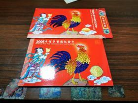 New Year's Eve Commemorative Coins in 2005 [One Yuan]